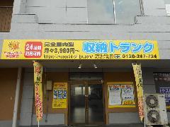 トランクルームのパネルサイン設置工事 千葉県千葉市