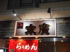 らーめん屋さんのチャンネル文字サイン設置工事 東京都 千駄木