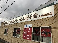 らーめん屋さんのサインリニューアル工事 神奈川県 足柄上郡
