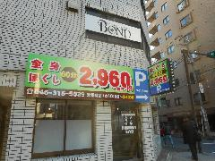 もみほぐし マッサージ店 新規オープンです。神奈川県横浜市中区 関内