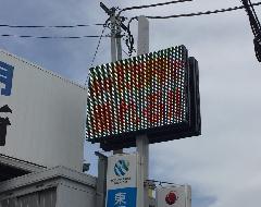 LEDビジョン 映像が流れる看板