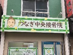 接骨院さんの看板 神奈川県相模原市