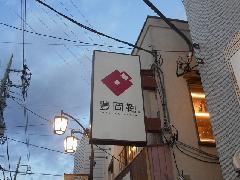 かばん屋さんの看板 既存袖看板 東京都高円寺