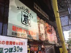ホルモン道場さんの看板 東京都西東京市田無