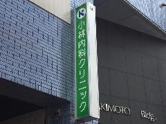 境界を出ていた袖看板 東京都江東区