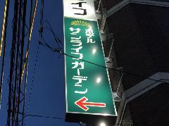 既存袖看板撤去 新設 神奈川県平塚市