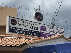 デイサービス 既存看板表示面交換 東京都八王子市