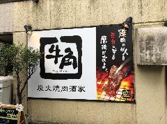 焼肉屋さんの改修サイン工事 東京都狛江・神奈川県横浜市