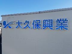 新規の看板製作(正面発光)・設置 東京都 府中市