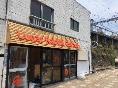 新規看板設置 コーヒー店舗様 神奈川県 横浜市