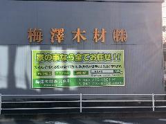 新規壁面看板工事 神奈川県 相模原市