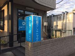 既存看板撤去及び新規看板製作・設置 東京都 町田市