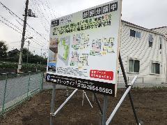 不動産会社様の自立看板製作設置・撤去 東京都 練馬区