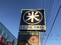 酒屋店舗様 既存看板の改修工事 埼玉県 日高市