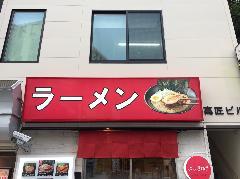 らーめん店舗様 既存看板改修及び新規看板設置 東京都武蔵野市