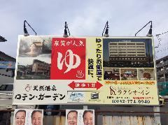 入浴施設様 自立看板の改修 神奈川県 相模原市