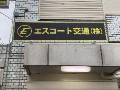 交通会社様 移転先事務所の新規看板設置 東京都 三鷹市