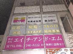 派遣会社様 新規看板の設置及びガラス面シート加工 神奈川県 大和市