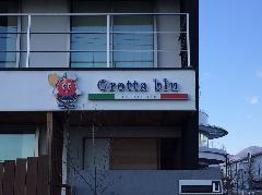 飲食店様 正面発光チャンネル文字及び駐車場看板製作設置 神奈川県 足柄上郡