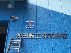 鉄鋼会社様 壁面パネル看板及びステンレス箱文字の看板設置 神奈川県相模原市