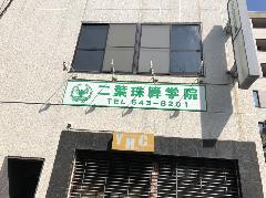 そろばん教室様 壁面パネル看板及び袖看板等製作及び設置 神奈川県横浜市