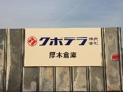 安全鋼板面パネル看板の設置 神奈川県厚木市
