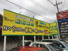 車検会社様 看板工事(自立看板等)及び既存撤去工事 東京都町田市
