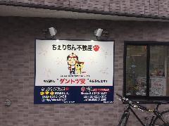 不動産会社様のパネル看板の製作・設置 東京都中野区