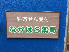 薬局店舗様 既存の壁面看板撤去及び新規壁面看板の製作・設置 神奈川県川崎市