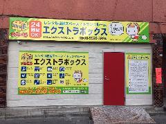 トランクルーム様 新規パネル看板の製作・設置 東京都板橋区
