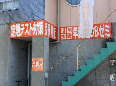学習塾様 既存看板撤去及び新規に壁面パネル看板等の設置 神奈川県相模原市