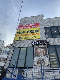 不動産会社様 既存壁面看板撤去及び新規壁面看板の製作・設置 東京都渋谷区