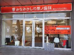 歯科医院様 壁面看板の製作・設置 千葉県柏市