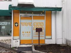 接骨院様 ガラス面の出力シート加工 神奈川県相模原市