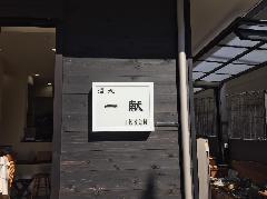 飲食店様 内照式壁面看板の製作・設置 神奈川県横浜市