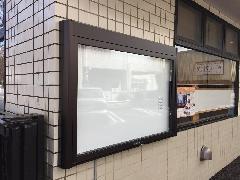飲食店様 掲示板(LED照明)の設置 神奈川県相模原市
