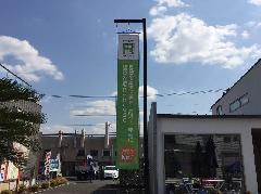不動産関係会社様 懸垂幕の製作・設置 千葉県柏市