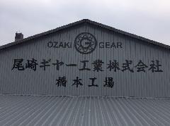 製作会社様 パネル切り文字製作・設置 神奈川県相模原市