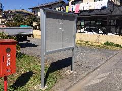 自治会様 掲示板の設置 東京都小平市