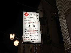 鞄店様 袖看板の表示面製作及び設置 東京都杉並区