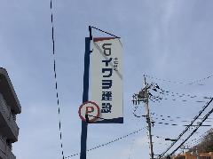 建設会社様 袖看板の製作・設置 東京都町田市