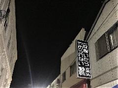 靴屋店舗様 内照明式袖看板の製作・設置 神奈川県鎌倉市