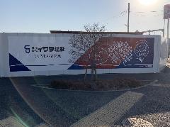 安全鋼板のシート施工 インクジェット出力 東京都町田市