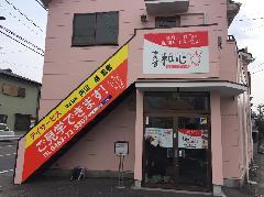 デイサービス様 パネル看板の製作・設置及びガラス面シート施工 神奈川県平塚市