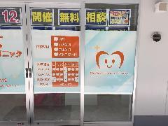 歯科医院様 ガラス面フィルム製作・施工 東京都稲城市