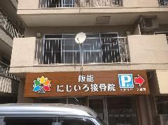 接骨院様 ファサードサイン及びガラス面フィルムの施工 埼玉県飯能市