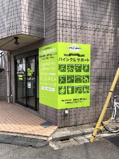 自転車メンテナンス店舗様の各種看板(自立看板、パネル看板、ガラス面シート)の施工 東京都杉並区