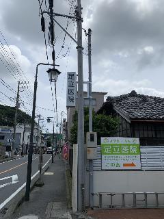 医院様の袖看板及びパネル看板の製作・設置 神奈川県鎌倉市