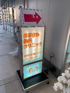 歯科医院様の案内板及びスタンド看板へのシート施工 東京都稲城市