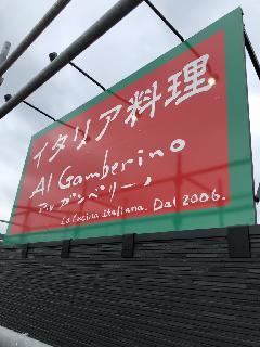 飲食店様 屋上看板の製作・設置 東京都八王子市